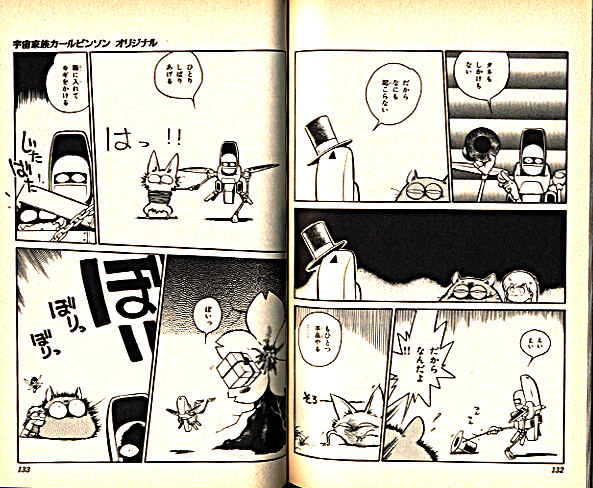 宇宙家族カールビンソンシリーズ作品 - 男性コミッ …